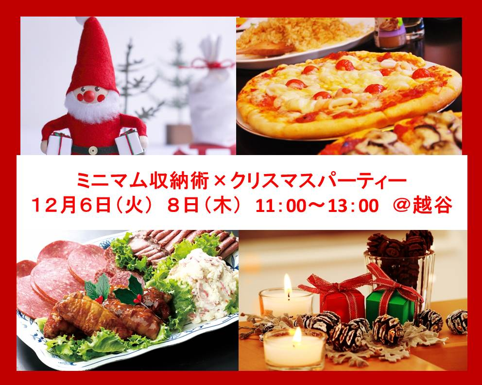 ミニマム収納術クリスマスパーティーのイメージ