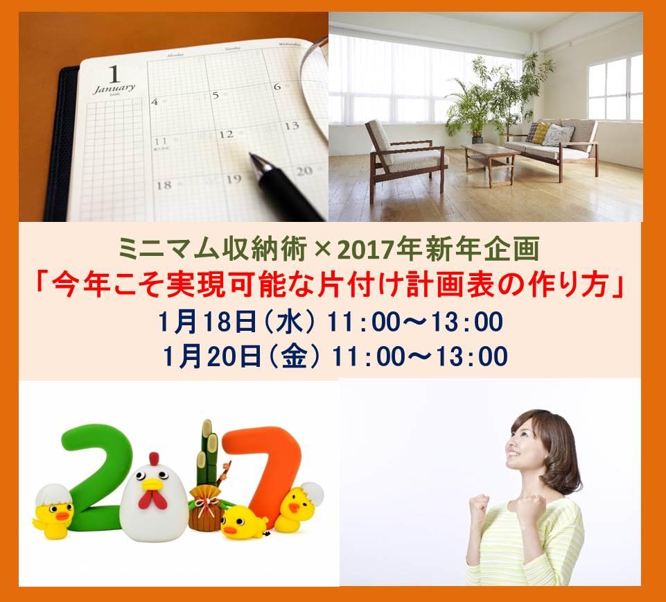 ミニマム収納術セミナー【年始特別編】のイメージ