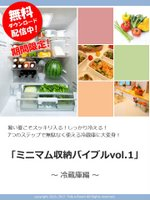 冷蔵庫の整理テキスト無料ダウンロード配信中!