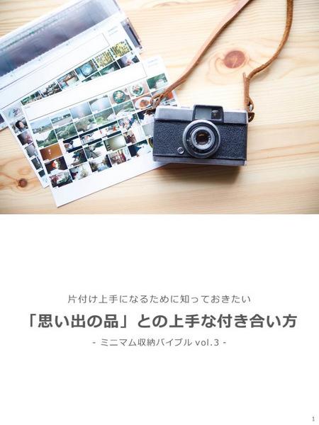 無料メールマガジンのイメージ